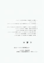 学校推薦型選抜(公募制)入試問題「小論文」(デザイン学部)/過去3年分
