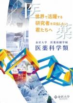 医薬保健学域 医薬科学類リーフレット
