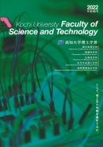 理工学部案内(2022年度版)