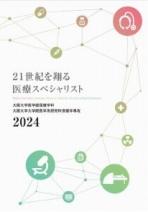 医学部保健学科案内(2020年度版)