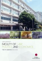 法政経学部案内(2020年度版)