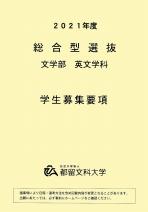 総合型選抜募集要項(英文学科)
