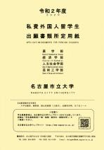 私費外国人留学生 出願書類所定用紙(薬・経済・人文社会・芸術工)+大学案内