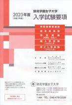 大学案内・入試ガイド・ネット出願リーフレット(一般・センター)(2020年度版)
