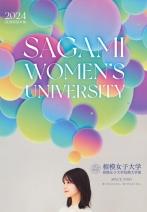 大学案内・受験ガイド(総合型選抜エントリーシート含む)(2021年度版)