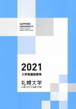 大学案内・入学者選抜要項(一般・推薦・総合型・共通テスト)(2021年度版)