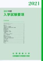 大学案内・ネット出願資料(一般・推薦・総合型・共通テスト)(2021年度版)