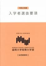 一般入学願書(推薦含む)(2020年度版)