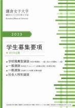 ネット出願資料(一般・センター・推薦)(2020年度版)