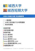 募集要項(2021年度版)