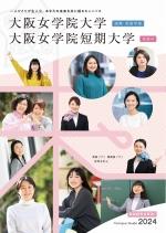 大学案内資料(2019年度版)【Vol.1+2+3】