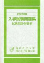 2018年度入試問題集