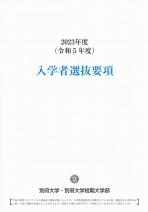 大学案内・一般入学願書(センター含む)(2020年度版)