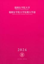 大学案内・入学試験要項(一般・推薦・総合型・共通テスト)(2021年度版)