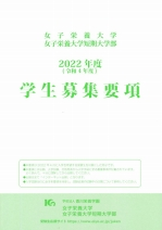 大学案内・募集要項(総合型・推薦・一般・共通テスト含む)(2021年度版)