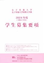 募集要項(総合型・推薦・一般・共通テスト含む)(2021年度版)