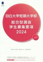 AO入試ガイド(2019年度版)