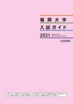 入試ガイド(2021年度版)