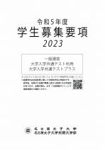 一般・センター願書(2020年度版)