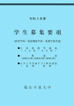 大学案内・募集要項(一般・共通テスト・公募制推薦)・過去問(公募制推薦)(2022年度版)