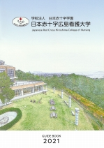 大学案内・入学願書(センター含む)(2020年度版)