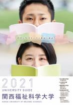 大学案内資料(2021年度版)(1・2年生用)