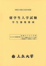 大学案内・願書(留学生用)(2019年度版)