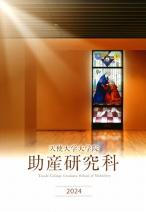 助産研究科 案内・願書(2020年度版)