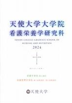 看護栄養学研究科 案内・願書(2020年度版)