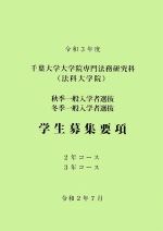 学生募集要項(特別入試・一般入試[秋季・冬季])