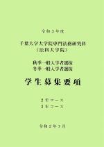 学生募集要項(特別入試・一般入試[秋季・冬季])・大学院パンフレット