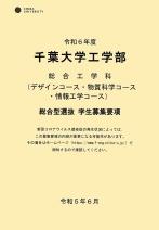 AO入試募集要項(工学部デザインコース)