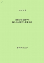2020年度編入学試験募集要項(看護学部看護学科)