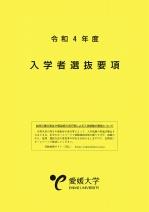 入学者選抜要項+入試ガイド