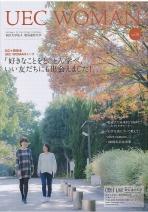 UEC WOMAN No.9(女子生徒向け広報誌)