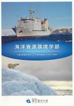 海洋資源環境学部案内(2022年度版)