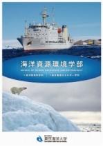 海洋資源環境学部案内(2021年度版)