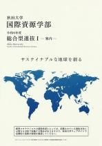国際資源学部総合型選抜 I 案内