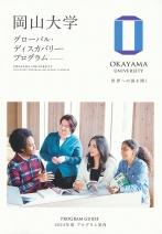 グローバル・ディスカバリー・プログラム案内(2020年度版)