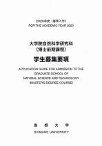 自然科学研究科(博士前期課程)募集要項(2020年度春季入学)