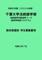 AO入試募集要項(法政経学部)