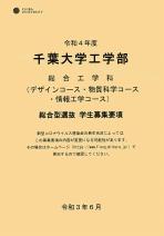 AO入試募集要項(工学部物質科学コース)