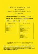 融合理工学府博士前期課程一般選抜学生募集要項(2021年10月入学・2022年4月入学)