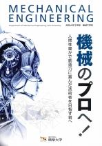 工学部 機械工学科パンフレット(2020年度版)