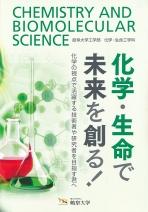 工学部 化学・生命工学科パンフレット(2020年度版)