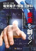 工学部 電気電子・情報工学科パンフレット(2020年度版)