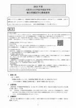 AO入試募集要項(医学部医学科)