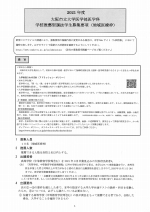 推薦入試募集要項(医学部医学科)(地域医療枠)