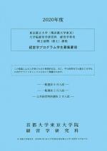 経営学研究科 経営学専攻 経営学(MBA)プログラム募集要項(2月入試)