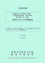 経営学研究科 経営学専攻 経済学(MEc)プログラム募集要項(2月入試)